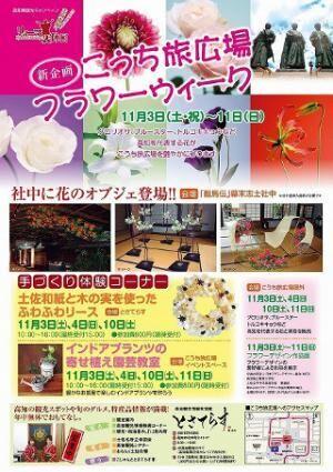 高知県の11月は龍馬がいっぱい! 高知駅前にて「龍馬月間」イベント開催