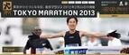 東京マラソン、寄付金総額1億円、チャリティーランナーも1,000人突破!