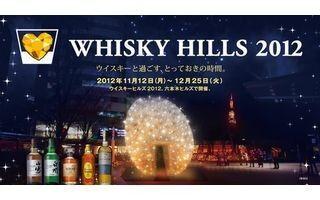 東京都六本木で、1杯目のウイスキーが100円になる「WHISKY HILLS 2012」開催