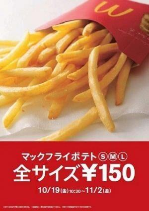 「マックフライポテト」が全サイズ150円に - マクドナルド