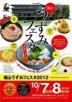 ご飯に隠された宝を探せ! 広島県福山市で「福山うずみフェスタ2012」開催