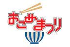 神奈川県横浜市・赤レンガでお米とおかずの祭典「おこめまつり2012」