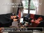 神奈川県横浜市、山手西洋館で「ハロウィンウォーク2012」を開催!