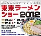 東京ラーメンショー2012が10月26日~開催!北海道から沖縄まで40のご当地ラーメンが登場