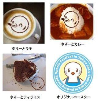 東京都立川市にスポーツ祭東京2013のPR拠点「ゆりーとカフェ」を開設