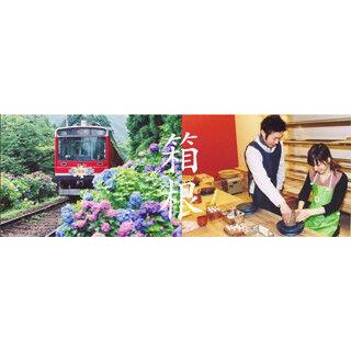 小田原の「箱根登山ベルジュ」来年3月末に閉館--10/20から全館閉店セール