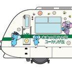 千葉県佐倉市の山万ユーカリが丘線、開業30周年記念で全車両リニューアル!