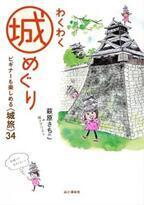 城メグリスト・萩原さんが全国34名城の魅力を紹介。エンタメお城本刊行
