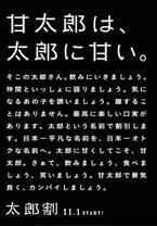「甘太郎」なら無料、「太郎」なら半額! 甘太郎35周年記念「太郎割」