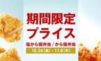 ほっともっと「塩から揚弁当」が350円~! 10/26より一斉に特別価格で販売