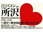 埼玉県所沢駅周辺で街コン! 3人で参加もOKな「江戸コンin所沢」開催
