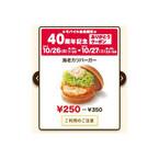 モスバーガー40周年記念! 「海老カツバーガー」の100円引きクーポンを配信