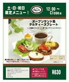 東京都新宿や渋谷などの「ルノアール」7店舗で、土日祝日限定プレート!