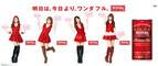 AKB48の等身大「声の出るポスター」を1日限定で展開 -アサヒ飲料