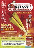 福岡県北九州市でB級ご当地グルメの祭典! B-1グランプリを開催