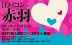 東京都・赤羽で、「江戸コンin赤羽」を開催。女性の団体割引もあり!