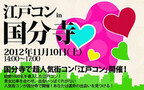 東京都・国分寺で「江戸コンin国分寺」開催。女性団体割引も