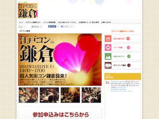 神奈川県・鎌倉市に街コンがやってくる! 「江戸コンin鎌倉」開催
