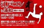 埼玉県・浦和で、「江戸コンin浦和」を開催。3人組での参加もOK
