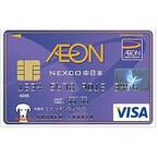 『イオンNEXCO中日本カード』誕生! SA・PAでの買い物ポイント2倍、WAON搭載