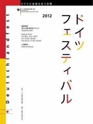 ドイツのグルメや雑貨が集合! 東京・青山公園でフェス開催