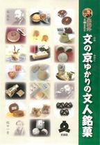 東京都文京区で、森鴎外や夏目漱石など文人にちなんだ銘菓を販売開始