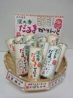 東京都調布市産のかぼちゃや牛乳を使った新名物「深大寺だるまかりんと」