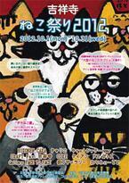 東京都・吉祥寺で「ねこ祭り」! 猫いっぱいの地域イベント