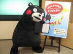 熊本県、くまモンが各地を訪問するプロジェクト始動