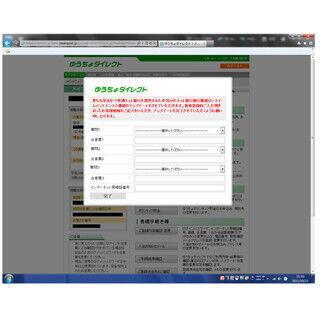"""ゆうちょ銀行、ネットバンキングでの""""ポップアップ画面""""の不正表示に注意"""