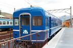山梨県・河口湖駅などで「ブルートレイン富士」に乗れる「富士急電車まつり」