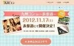 東京都・表参道で、地域性を持たせた街コン「表参道×九州コン」開催