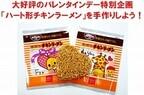 神奈川・大阪のチキンラーメンファクトリーでハート型ラーメンを作ろう!