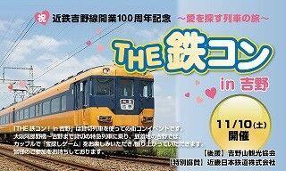 奈良県吉野~大阪阿部野橋まで。貸切列車で楽しむ「THE 駅コンin 吉野」開催