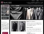 タキシードの格安卸売り専門「ベルクラス」が公式Webサイトをオープン
