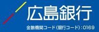 広島県広島市東区の温品支店内に「住宅ローンセンター」新設--広島銀行