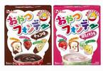 家で簡単にできるチョコや練乳イチゴの「おやつフォンデュ」発売 - ハウス食品