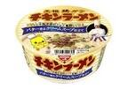 日清食品、クリームスープの「チキンラーメンどんぶり」発売 - フレンチシェフが監修!