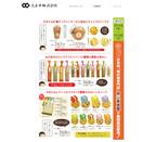 岡山県・岡山高島屋に柿の種専門店「かきたねキッチン」が催事出店 - とよす