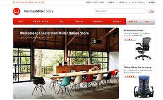 ハーマンミラーの直営オンラインストアがオープン - イームズの限定テーブル先行受注