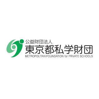 東京都、私立高校の入学費用を無利息融資--1人20万円、2013年4月入学分対象