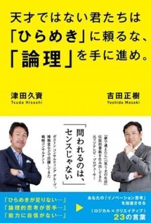 「創造性を生み出す論理」を伝授する新刊発売!-中経出版