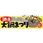 長崎県西海市に大鍋料理が大集合!- 「第3回西海大鍋まつり」開催
