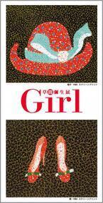 東京都・銀座で「草間彌生展 Girl」を開催 - ノエビア銀座ギャラリー