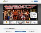 新日本プロレスとジーンズメイトがコラボ! Tシャツデザインコンテスト開催
