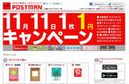 住所不明の人にカードを郵送できる! ポストカード1円キャンペーン実施
