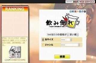 1ミリリットルが1円でも安いビール専用検索サイト「飲み倒れ」が開設