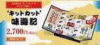 東北から沖縄まで、ご当地キットカット15種の「キットカット味遊記」登場