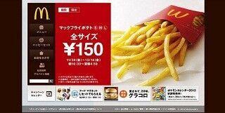 マクドナルドで「マックフライポテト」が全サイズ150円!