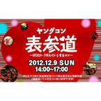 東京都・表参道で20代限定の街コン「ヤングコン表参道」開催